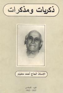 Haj Maaninou-Haj Sellam