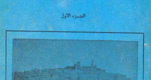 Harb Rif Attahriria 1