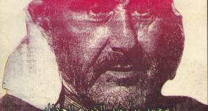Safahat-Jihade