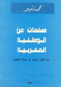 Zniber-safahat mina al watania Al MAGHREBIA
