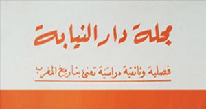 Dar Al-Niaba